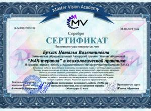 Булхак Наталья МАК серебро