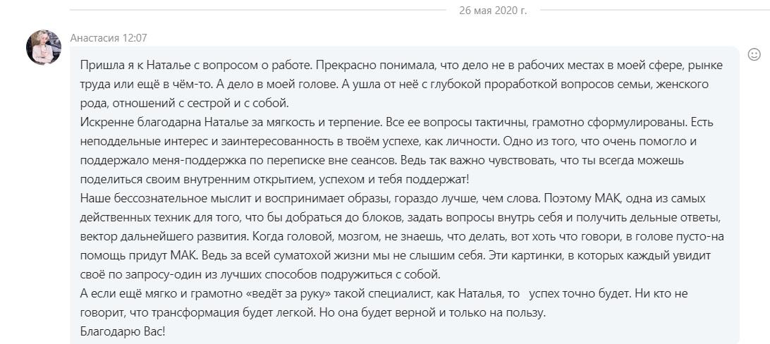 Отзыв Настя