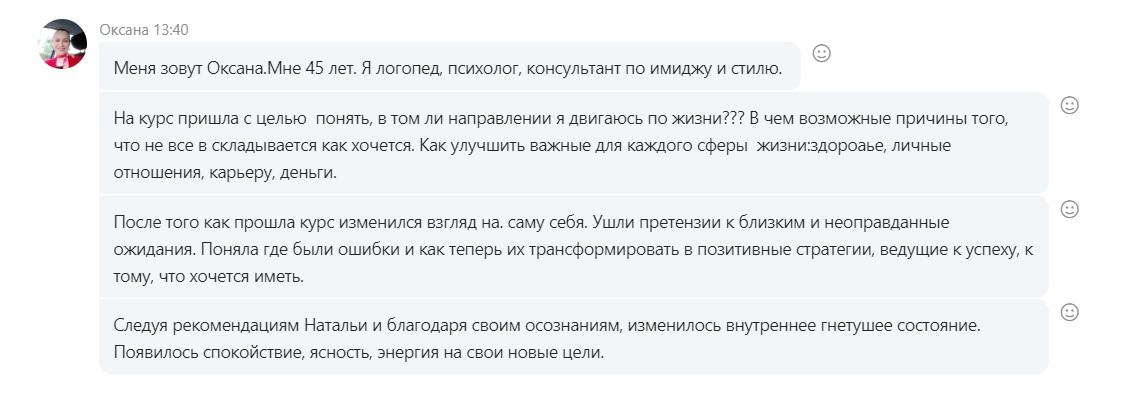 Отзыв Оксана