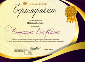 сертификат магия