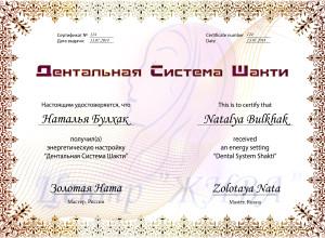 дентальная система шакти Наталья Б