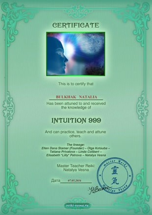 сертификат И9991