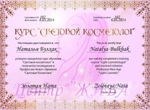световой косметолог Наталья Булхак