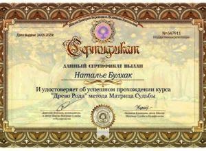 Сертификат Древо Рода